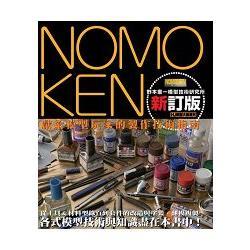 NOMOKEN 野本憲一模型技術研究所【新訂版】