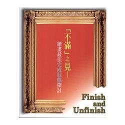 「不滿」之見 :  繪畫最佳完成狀態探討 = Finish and Unfinish /