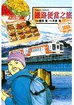 鐵路便當之旅 THE BEST夢寐以求的頂級海鮮篇(全)