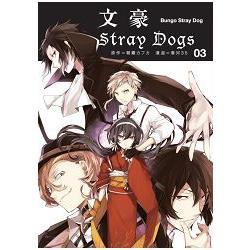 文豪Stray Dogs 03