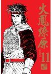 火鳳燎原珍藏版11