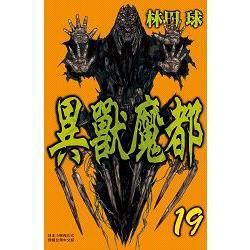 異獸魔都-19