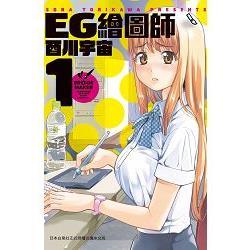 EG繪圖師-01