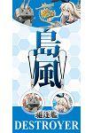 可變式胸章吊飾組-艦隊Collection B