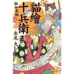 貓繪十兵衛~御伽草紙~-05