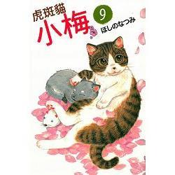 虎斑貓小梅09