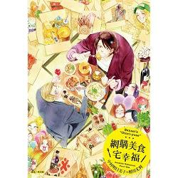 網購美食宅幸福(全)