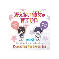 POLY小徽章組-不起眼女主角培育法 B