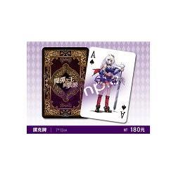 《魔彈之王與戰姬》撲克牌