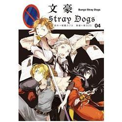 文豪Stray Dogs 04