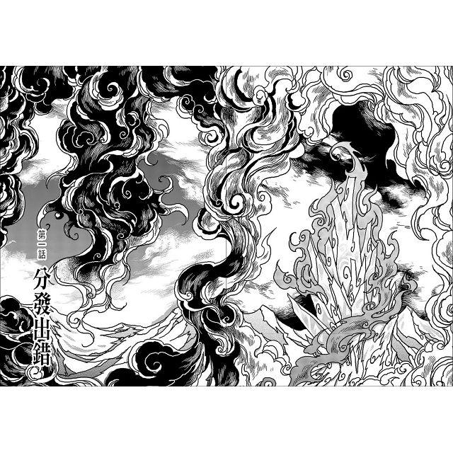 特殊傳說漫畫:學院篇01