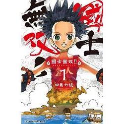 國士無双 (01)