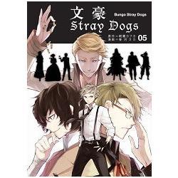 文豪Stray Dogs 05