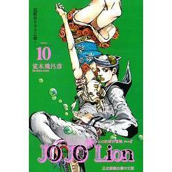 JOJO的奇妙冒險 PART 8 JOJO Lion10