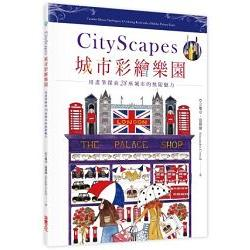 城市彩繪樂園City Scapes:從倫敦、巴黎、佛羅倫斯到紐約,畫出28個城市魅力