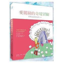 愛麗絲的奇境冒險(中文版獨家隨書附贈32頁典藏版畫冊)