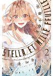 Stella et mille feuille:星星與千層派:-02