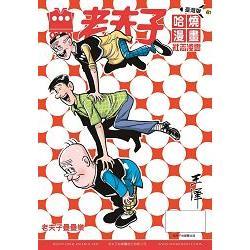 老夫子哈燒漫畫 臺灣版61 壯志凌雲