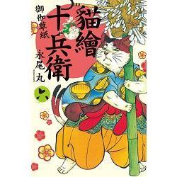 貓繪十兵衛~御伽草紙~-06
