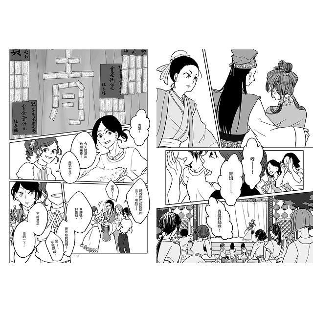CCC創作集20:戲夢人生