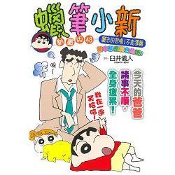 蠟筆小新動畫版(48)廣志的悲鳴!不走運篇