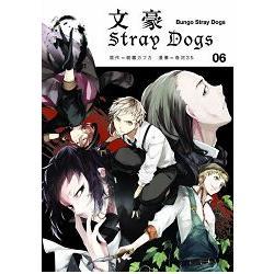 文豪Stray Dogs 06