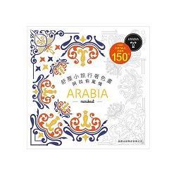 舒壓小旅行著色畫:阿拉伯風情