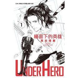 UNDER HERO 檯面下的英雄-01