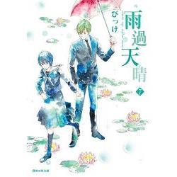 雨過天晴(07)