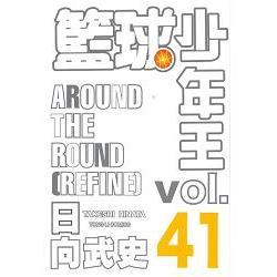 籃球少年王41