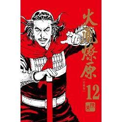火鳳燎原珍藏版12