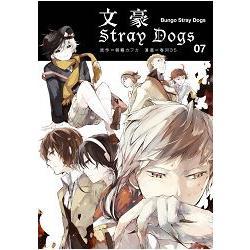 文豪Stray Dogs 07