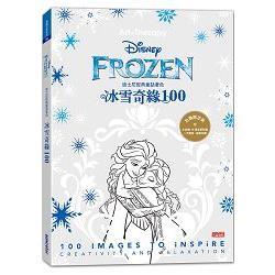 迪士尼經典童話著色:冰雪奇緣100