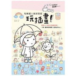 和韓國人氣部落客玩插畫!