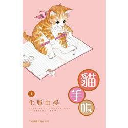 貓手帳-01