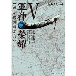 軍神榮耀 -西庇阿與漢尼拔-(05)