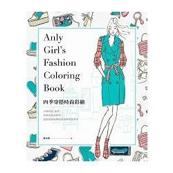四季穿搭時尚彩繪:百種單品、配件、布紋及技法教學,最實用的進階時尚舒壓著色畫本