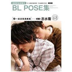 漫畫家協助製作 BL POSE集(03)一起迎接清晨篇