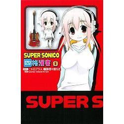 SUPER SONICO四格漫畫01