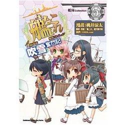 艦隊Collection4格漫畫 吹雪奮鬥記(5)