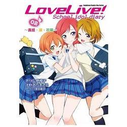 LoveLive!School idol diary(2)~真姬、凜、花陽~