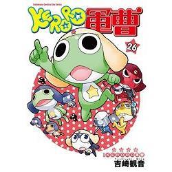 KERORO軍曹(26)