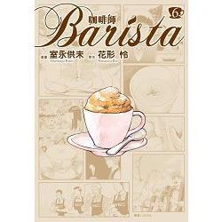 咖啡師Barista(06)