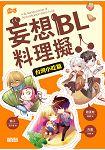 妄想BL料理擬人 台灣小吃篇
