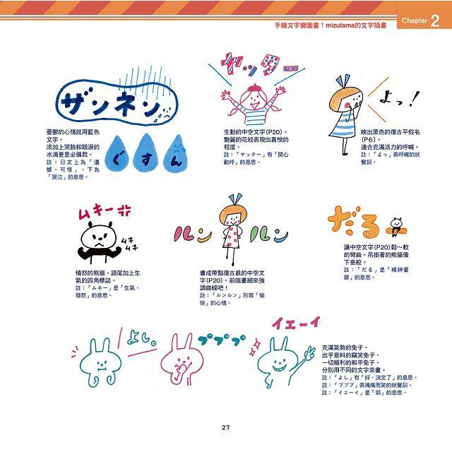 手繪文字可愛練習本