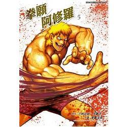 拳願阿修羅(05)