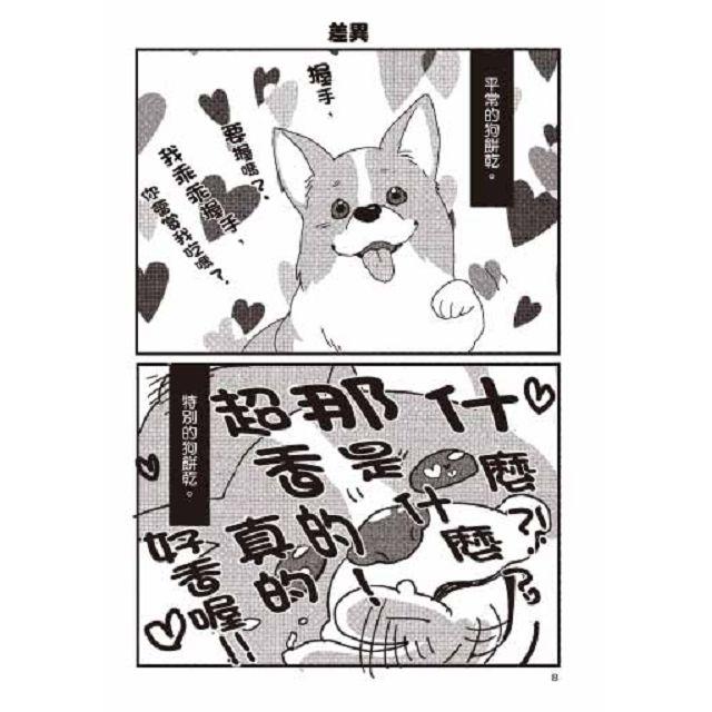 毛小孩就愛玩~我家柯基萌日記~(1)