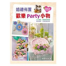 婚禮佈置歡樂Party,張巧敏