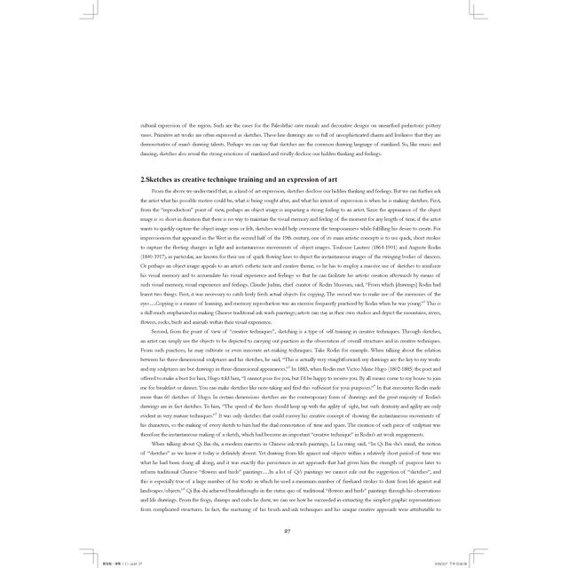 陳澄波全集第四卷:速寫(Ⅰ)
