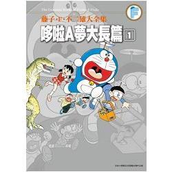 藤子.F.不二雄大全集 哆啦A夢大長篇(01)